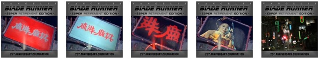 Blade Runner (10)